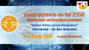 การประชุมวิชาการประจำปี 2558 สำนักหอสมุด มหาวิทยาลัยธรรมศาสตร์