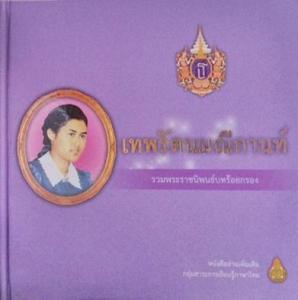 หนังสือเทพรัตนมณีกานท์ หนังสืออ่านนอกเวลาพระราชนิพนธ์