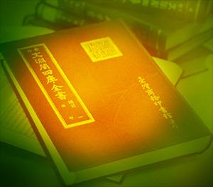 """หนังสือ """"ซื่อคู่ฉวนซู"""""""