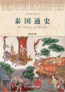 泰国通史 (The History of Thailand)